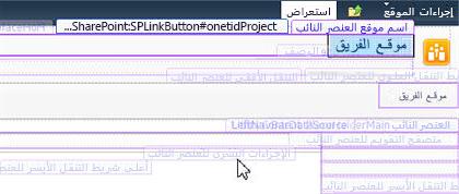 عناصر نائبة لمحتويات الصفحات الرئيسية