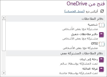 """لقطة شاشة لمنطقة """"فتح من OneDrive"""" من صفحة """"فتح"""" في طريقة عرض Backstage."""