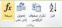 """المجموعة """"البيانات"""" على علامة التبويب """"تخطيط"""" ضمن """"أدوات الجدول"""" على شريط Word 2010"""