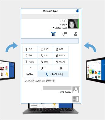 اجتماع عبر الإنترنت باستخدام Lync