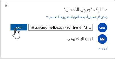 """لقطة شاشة لخيار """"الحصول على ارتباط"""" في مربع الحوار """"مشاركة"""" في OneDrive"""