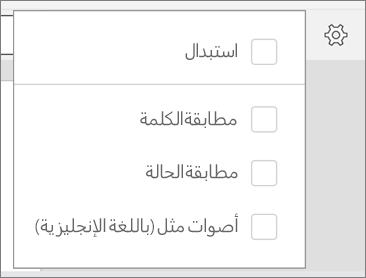 اظهار خيارات استبدال تطابق Word، و# مطابقه حاله الاحرف و# الاصوات مثل ل# البحث في Word ل Android.