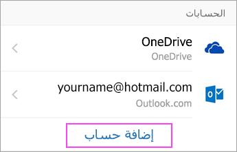 اضغط على «إضافة حساب»