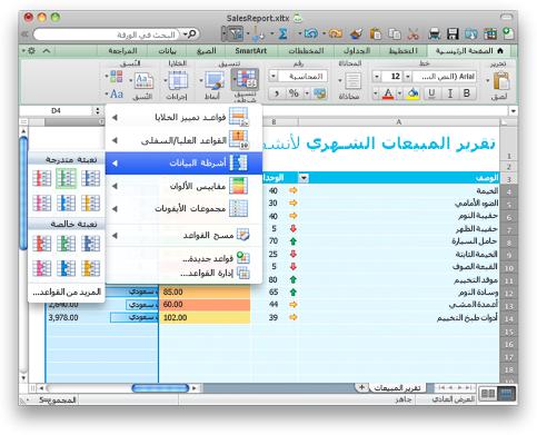 برنامج Excel يعرض خيارات التنسيق الشرطي