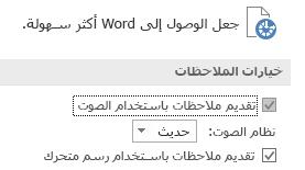 """طريقة عرض جزئية لـ """"سهولة الوصول في Word"""""""