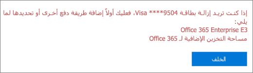 رسالة الخطأ التي تظهر إذا حاولت إزالة بطاقة ائتمان أو حساب بنكي يُستخدم حالياً لدفع قيمة اشتراك نشط.