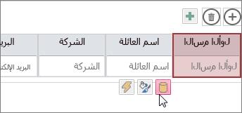 """استخدام الزر """"تحرير التصميم"""" لتغيير تصميم ورقة البيانات"""