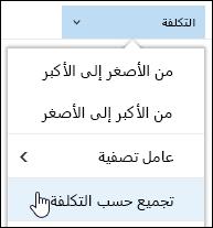 المجموعه مكتبه المستندات ب# طريقه العرض في Office 365