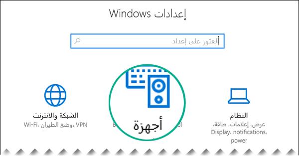 """حدد """"أجهزة"""" في مربع الحوار إعدادات Windows"""