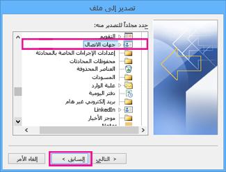 معالج التصدير في Outlook - اختيار جهات الاتصال