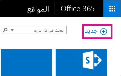 """لقطة شاشة لإنشاء موقع جديد من صفحة """"المواقع"""""""