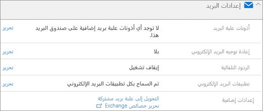 لقطه شاشه: اعدادات بريد Office 365