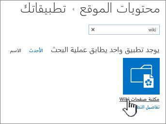 """محتويات الموقع مع تمييز """"تجانب تطبيق Wiki"""""""