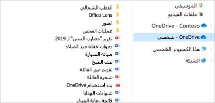 """فتح """"مستكشف الملفات"""" باستخدام OneDrive-شخصي"""