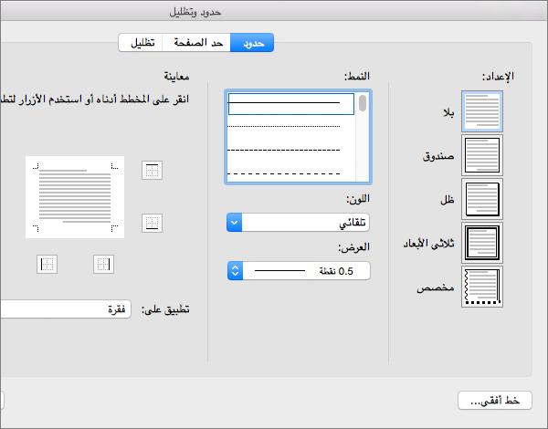 يمكنك تخصيص الحدود في مربع الحوار الحدود و# تظليل.