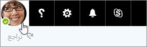لقطة شاشة لصورة حساب في شريط قوائم Office 365.