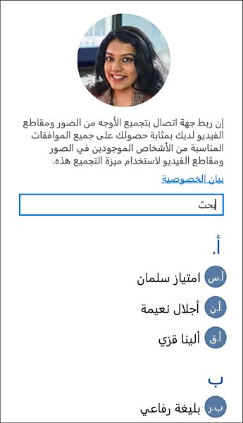 لقطة شاشة للقائمة التي تستخدمها لربط جهات الاتصال بمجموعات تجميع الوجوه.