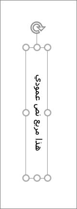 مربع النص العمودي مع النص العمودي