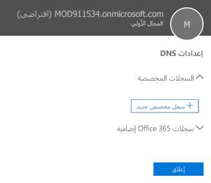 قم بتحديد إعدادات DNS