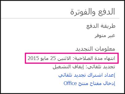 تفاصيل تجديد الاشتراك على صفحة حساب Office 365.