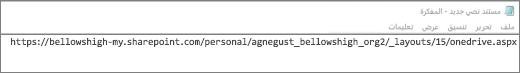 قم بلصق عنوان URL في أحد البرامج مثل المفكرة.