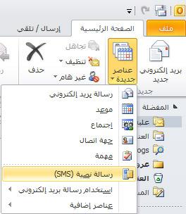 استخدام Exchange Server وWindows Mobile لإرسال رسالة نصية
