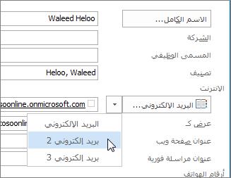 إضافة عنوان بريد إلكتروني إضافي لجهة اتصال