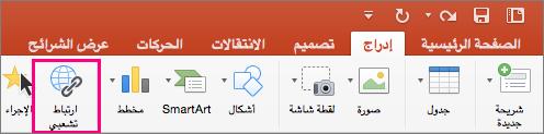 اظهار علامه التبويب ادراج في PowerPoint 2016 for Mac