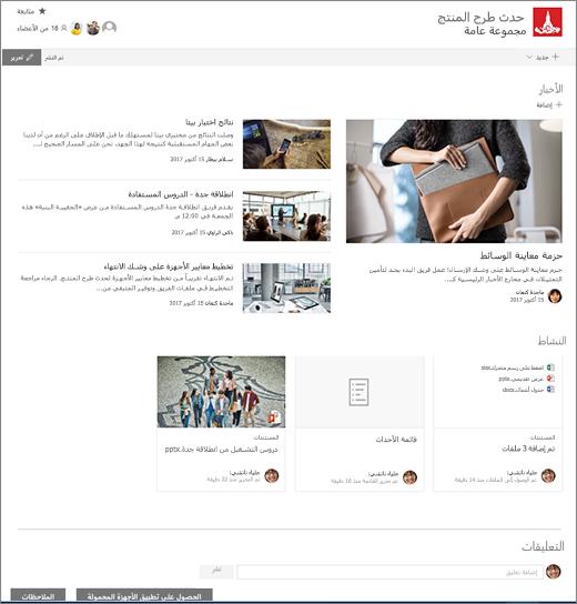 الصفحة الرئيسية لموقع فرق SharePoint