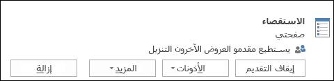 لقطة شاشة لإزالة صفحة استقصاء