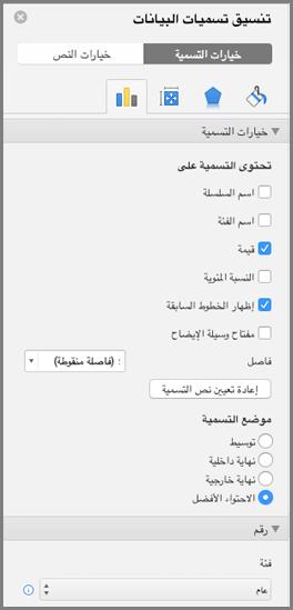 تنسيق تسميات البيانات في Office for Mac