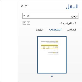 صفحات تمت تصفيتها لعرض نتائج البحث