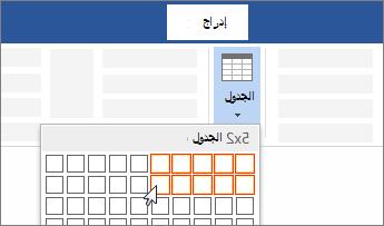 إدراج جدول عن طريق السحب لتحديد عدد الخلايا