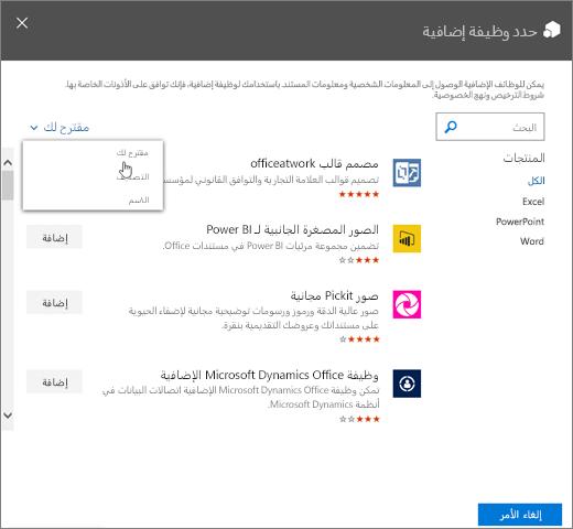 """لقطة شاشة تعرض مربع حوار """"تحديد"""" وظيفة إضافية لمتجر Office. عنصر تحكم قائمة منسدلة لعرض الوظيفة الإضافية المتاحة حسب فئات """"المقترحة"""" و""""تصنيف"""" و""""الاسم""""."""