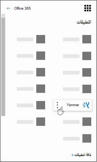مشغل تطبيق Office 365 مع تمييز تطبيق Yammer