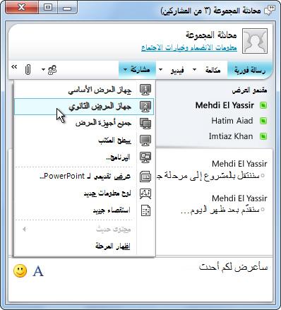 نافذة Microsoft Lync مع خيارات مشاركة الشاشة