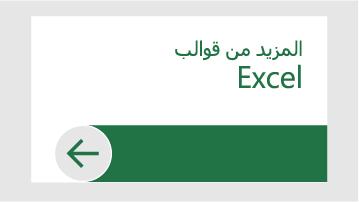 المزيد من القوالب في Excel