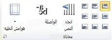 """مجموعة """"محاذاة الجدول"""" في Publisher 2010"""