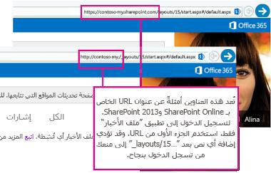 أمثلة URLs لـ SharePoint Online وSharePoint 2013 مع وسيلة شرح لتعريف الجزء الأول من URL المطلوب لتسجيل الدخول إلى التطبيق