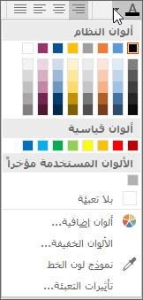 لوح ألوان الخط