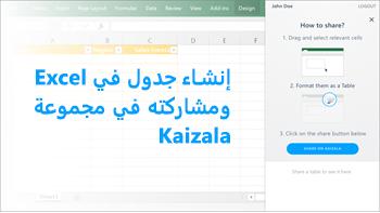 لقطه شاشه: انشاء جدول في excel و# مشاركتها علي مجموعه كايزالا