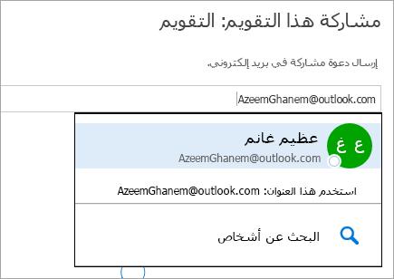 """لقطة شاشة لمربع الحوار """"مشاركة التقويم"""" في Outlook.com."""