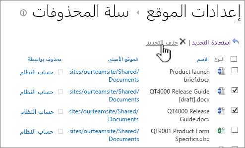 """SharePoint 2013 الثاني مستوي سله المحذوفات الزر """"حذف"""""""