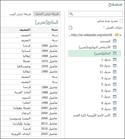 Power Query > من الويب > طريقه عرض الجدول المتصفح