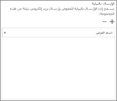 لقطه شاشه: اختيار علامه الجمع ل# اضافه المستخدمين الذين تريد ارسال ك# مجموعه Office 365
