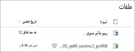لقطه شاشه ل# الملفات في OneDrive for Business ب# استخدام احد الكشف عن ك# الضاره