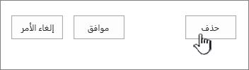 الزر حذف عمود موقع