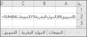 مرجع صيغة لأوراق متعددة في Excel