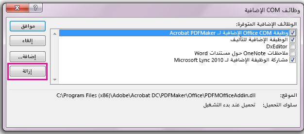 "حدد خانه الاختيار ل# ""وظيفه COM Office Acrobat PDFMaker الاضافيه""، ثم انقر فوق ازاله."