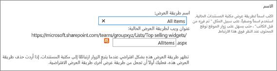 تعيين اسم واسم ملف بشكل اختياري لطريقة العرض